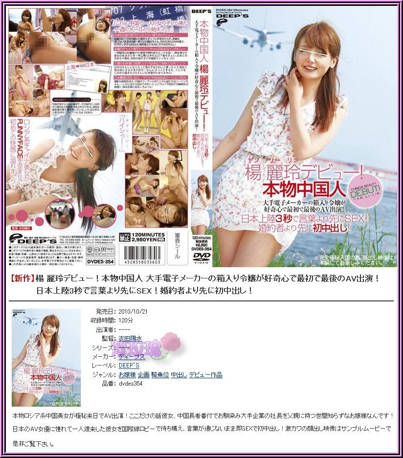 DVDES 354