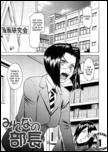 Everyone's President, by Inomaru [English]